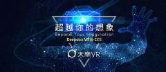 CES大朋VR展出全球首个双目激光空间交互方案!