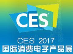 CES 2017国际消费电子产品展专题报道