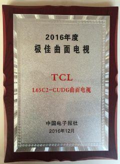 TCL获3项大奖5重好礼1.13威5日回馈千万用户