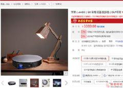 配置远超前代产品&nbsp;坚果智能投影<font color='#FF0000'>G3</font>在京东年货节热销中