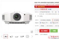 """同价位无""""机""""媲美索尼VPL-HW48家用投影机年货节促销中"""