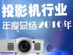 2016年投影机行业年度总结专题