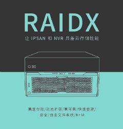 科达发布全新存储技术RAIDX&nbsp;丨&nbsp;让N<font color='#FF0000'>VR</font>和IPSAN拥有一颗云存储的心