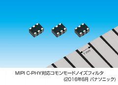 Pa<font color='#FF0000'>NAS</font>onic首次实现共模噪音滤波器的产品化