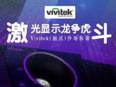 Vivitek(丽讯)激光显示沙场称雄