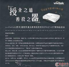 Vivitek首款激光教育投影机即将问世