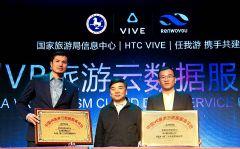 <font color='#FF0000'>HTC</font>VIVE™携手国家旅游局及任我游公司共同构建中国VR旅游新生态