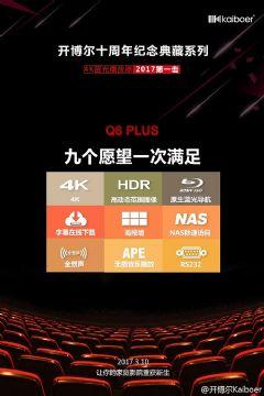 2017年第一击:开博尔Q6Plus即将登场