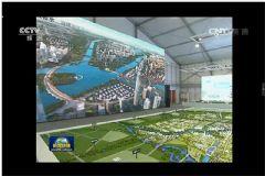 利亚德助力北京城市副中心规划建设