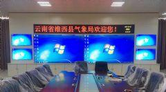 中电视讯DLP大屏走进云南维西县气象局