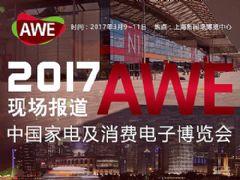 AWE2017 上海家电博览会现场专题报道