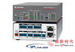 Extron爱思创推出<font color='#FF0000'>IPCP</font>Pro255高性能控制处理器