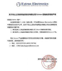 "<font color='#FF0000'>Extron</font>与上海金桥""离婚""经销商资格终止"
