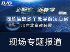 同辉教学方案亮相北京教装展专题报道