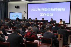艾博德股份为2017年河南省教育装备工作会议顺利召开创造良好环境