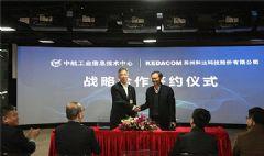 科达与中航工业达成战略合作推动工业化和信息化融合