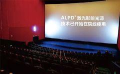 中影华侨城影院引入光峰<font color='#FF0000'>ALPD</font>激光放映机&nbsp;进入激光放映时代