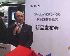 索尼HDRC-4000&nbsp;HDR制作转换器亮相CCBN<font color='#FF0000'>2017</font>