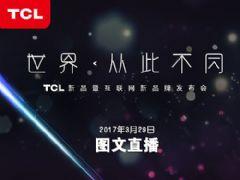 TCL 2017春季新品发布会图文直播