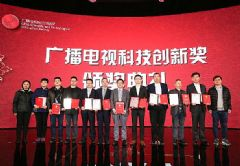 <font color='#FF0000'>2016</font>广播电视科技创新奖颁奖典礼在京隆重举行