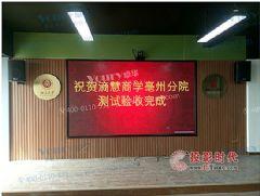 Voury卓华小间距LED显示屏助力中顾法商集团视讯会议