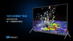 康佳集团第2亿台电视下线暨国内首批8K电视量产发布