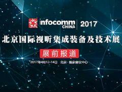 InfoComm China 2017展前专题报道