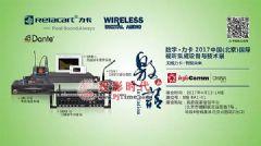 无线•数字力卡与您相约北京infoComm视听展