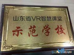 微视酷<font color='#FF0000'>VR</font>课堂在济南教育研讨会上大获成功