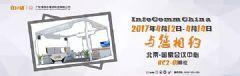 <font color='#FF0000'>ITAV</font>与你相约InfoCommChina2017