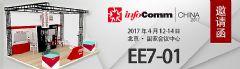 <font color='#FF0000'>Lightware</font>最新矩阵传输产品即将亮相InfocommChina2017