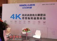 4K激光智领未来中视迪威闪耀InfoCommChina2017