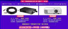 开博尔光纤<font color='#FF0000'>HDMI</font>线全国范围内免费申领活动强势袭来