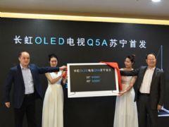 OLED音画大奖&nbsp;长虹CHiQ人工智能电视<font color='#FF0000'>Q5A</font>系列苏宁首发