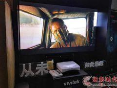 首款4K机国内首亮相Vivitek(丽讯)家用投影机高调出击上海<font color='#FF0000'>HiFi</font>展