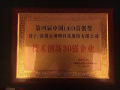 """洲明科技荣获""""中国LED首创技术创新30强企业"""""""