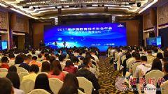 艾博德参与2017中国教育信息化论坛