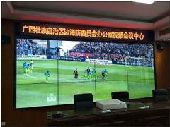 <font color='#FF0000'>TCL</font>液晶大屏幕显示系统入驻广西边海防办公室会议中心
