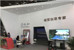 太和创意首次亮相第十三届中国(深圳)国际文化产业博览交易会――感恩呈现
