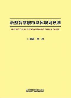 中国新型智慧城市建设提速迪威视讯参与标准制定