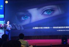 中国首个裸眼<font color='#FF0000'>3D</font>行业标准重磅推出