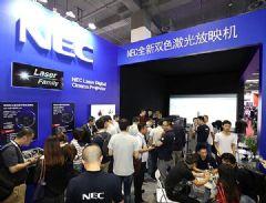 NEC携重磅新品亮相CinemaS2017双色激光匠心独具