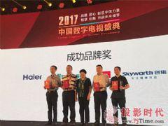 2017中国数字电视盛典,创维拳头产品发力再创佳绩!