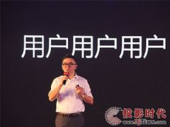 TCL王成:中国彩电行业将迎来共赢新时代