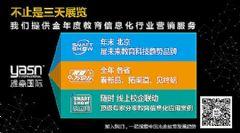 新时间全看点,<font color='#FF0000'>SmartShow</font>中国国际智慧教育展览会,不止于年末3天的精彩
