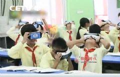 传统教育的补充--<font color='#FF0000'>VR</font>教育发展前景大