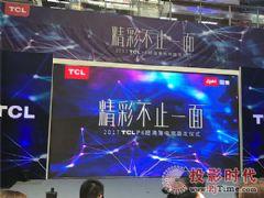 又一款高颜值新品亮相 TCL电视P6解析