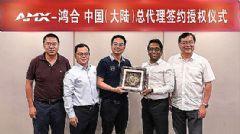 合作升级 鸿合成为AMX品牌中国总代