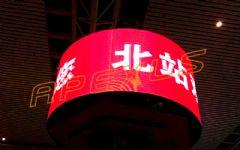 康硕展<font color='#FF0000'>LED</font>创意屏闪耀沈阳北站