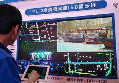 卓华P1.4小间距<font color='#FF0000'>LED</font>显示屏首次助滨州沾化环境监测